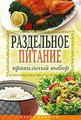 Ирина Ульянова -Раздельное питание. Правильный выбор