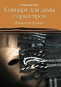 Александр Про -Концерт для дамы соркестром. Фильм на бумаге