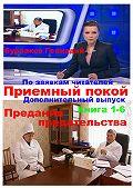Геннадий Анатольевич Бурлаков -Приемный покой. Книга 1-6. Предания предательства