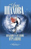 Анна Шахова -Прыжок в ледяное отчаяние