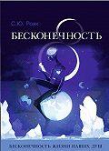 Степан Рояк -8 Бесконечность