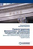 Елизавета Камзина -Удовлетворение финансовых требований кредитной организации