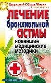 Татьяна Васильевна Гитун -Лечение бронхиальной астмы. Новейшие медицинские методики