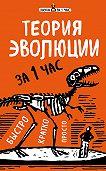 Наталья Сердцева -Теория эволюции за 1 час