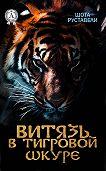 Шота  Руставели -Витязь в тигровой шкуре (с иллюстрациями)