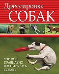 Любовь Орлова -Дрессировка собак. Учимся правильно воспитывать собаку