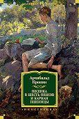 Арчибальд Джозеф Кронин -Песенка в шесть пенсов и карман пшеницы (сборник)