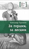 Александр Турханов -За горами, за лесами