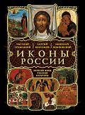 Евгений Трубецкой - Россия в ее иконе