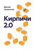 Данияр Сугралинов -Кирпичи 2.0
