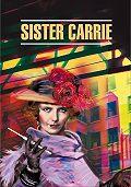 Теодор Драйзер -Sister Carrie / Сестра Кэрри. Книга для чтения на английском языке
