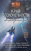 Сандра Макдональд -Край бесконечности (сборник)
