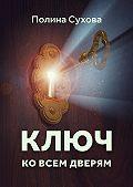 Полина Сухова -Ключ ко всем дверям