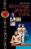 Джон Мэнчип Уайт - Боги и люди Древнего Египта