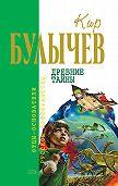 Кир Булычев -Древние тайны (сборник)