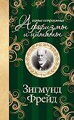 Зигмунд Фрейд -Самые остроумные афоризмы и цитаты