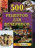 Елена Фирсова -500 рецептов для вечеринок