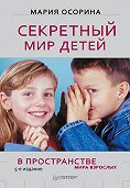 Мария Осорина -Секретный мир детей в пространстве мира взрослых