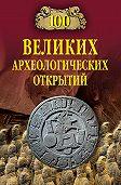 Андрей Низовский - 100 великих археологических открытий