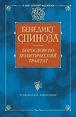 Бенедикт Спиноза -Богословско-политический трактат