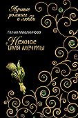 Галия Мавлютова - Нежное имя мечты