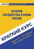 Коллектив авторов - История государства и права России