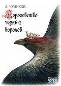 Алик Чуликов -Королевство черных воронов (сборник)