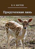 В. Жиглов - Прирученнаялань