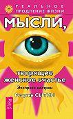 Георгий Николаевич Сытин -Мысли, творящие женское счастье. Экспресс-настрои