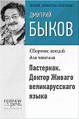 Дмитрий Быков -Пастернак. Доктор Живаго великарусскаго языка