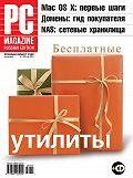 PC Magazine/RE -Журнал PC Magazine/RE №05/2008
