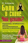 Ирина Котешева - Боли в спине... Что делать?