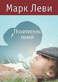 Марк  Леви -Похититель теней