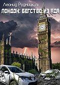 Леонид Рудницкий -Лондон: Бегство из ада