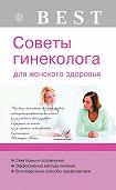 Елена Савельева -Советы гинеколога для женского здоровья