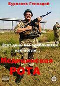 Геннадий Бурлаков -Медицинская рота