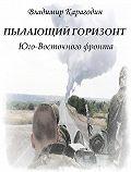 Владимир Карагодин -Пылающий горизонт Юго-Восточного фронта