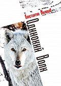Константин Жиляков -Одинокий Волк. Авторский сборник