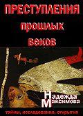 Надежда Максимова -Преступления прошлых веков. Тайны, исследования, открытия