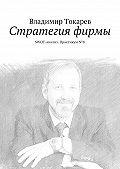 Владимир Токарев - Стратегия фирмы. SWOT-анализ. Практикум№8