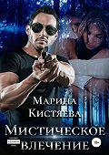 Марина Кистяева -Мистическое влечение