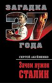 Сергей Аксененко -Зачем нужен Сталин