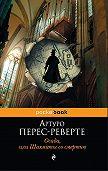 Артуро Перес-Реверте -Осада, или Шахматы со смертью