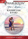 Рэй Морган - Каникулы в раю