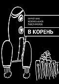 Сергей Зхус, Rederick Asher, Павел Фролов - Вкорень