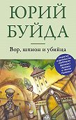 Юрий Буйда -Вор, шпион и убийца