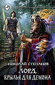 Николай Степанов -Лорд. Крылья для демона