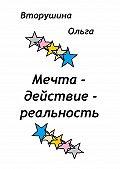Ольга Вторушина -Мечта – действие – реальность