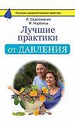 Павел Евдокименко -Лучшие практики от давления