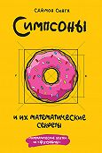 Саймон Сингх -Симпсоны и их математические секреты